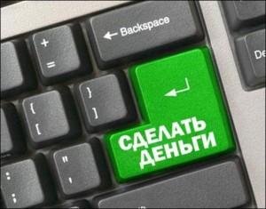 Начать работу в интернете