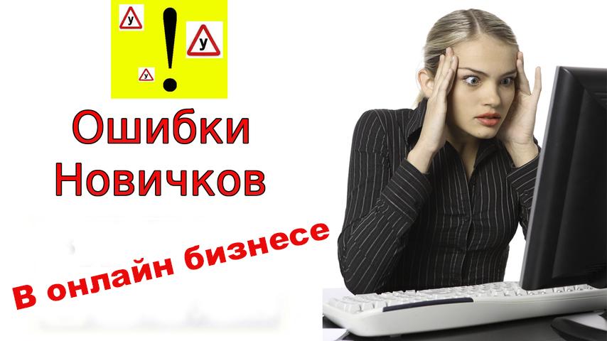 Ошибки новичков в онлайн бизнесе