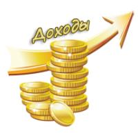 Постепенный рост доходов