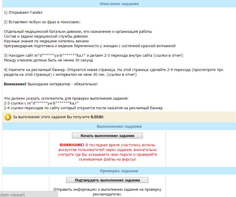 WMmail - Пример выполнения задания