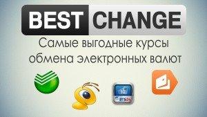 bestchange2