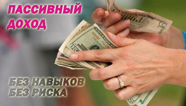 Пассивный доход без риков