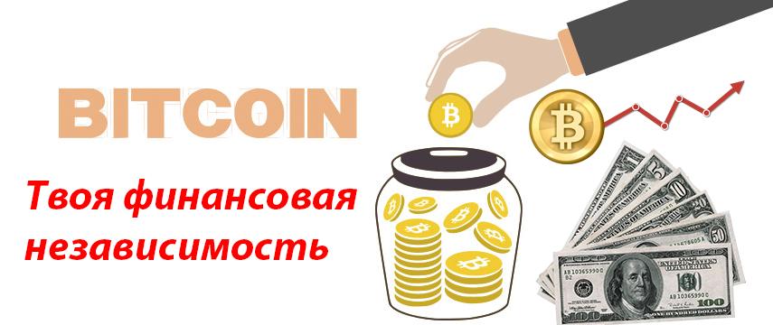 BitcoinMain