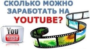 За что нам будет платить YouTube