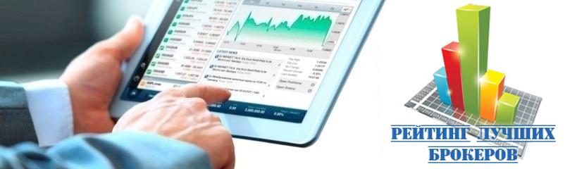 Рейтинг брокеров бинарные опционы торговля на бирже 10.12.08