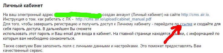 AIR активация личного кабинета