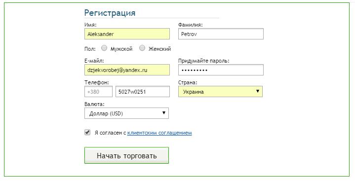 Binarium Регистрация