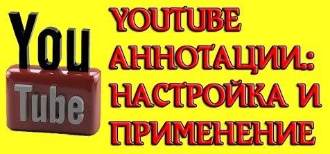 Аннотации в YouTube