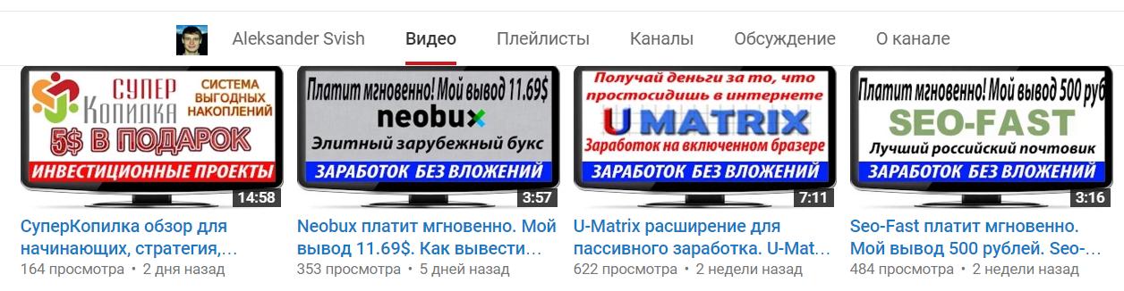 Значки видео на YouTube