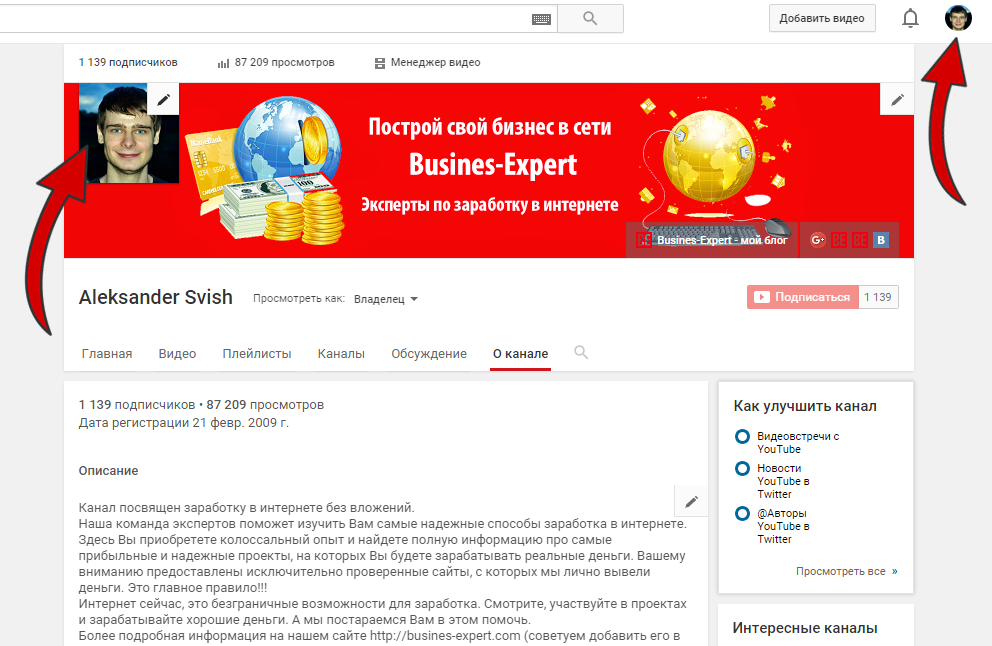 Значок канала на YouTube
