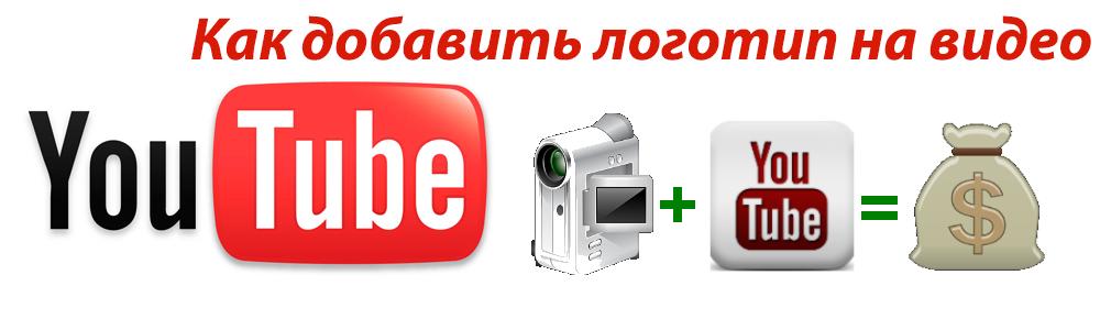 Как добавить логотип на видео