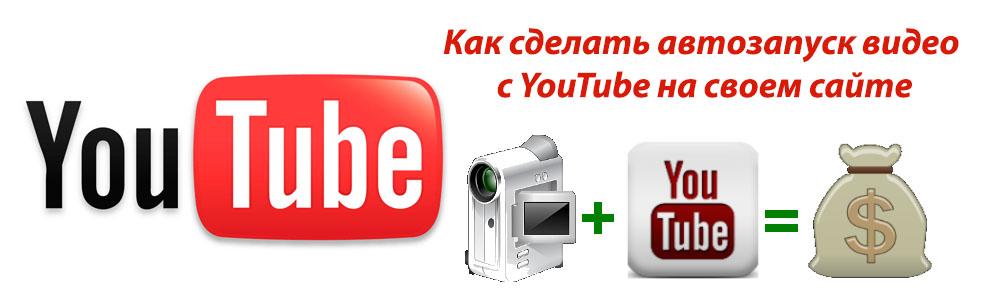 Как сделать автозапуск видео с YouTube