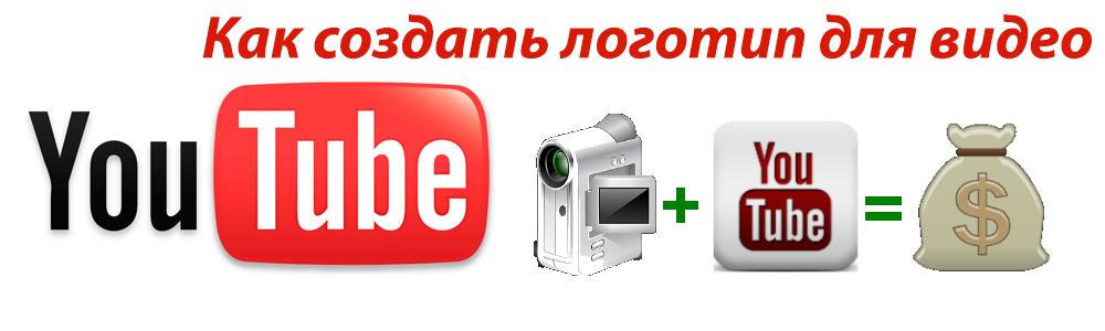Как создать логотип для видео