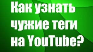 Как узнать чужие теги на YouTube