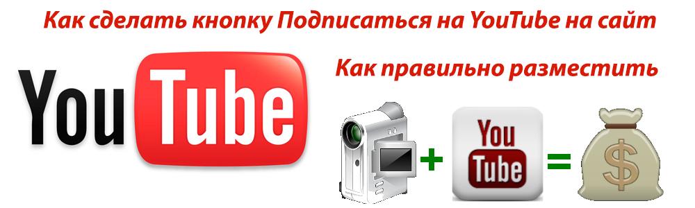 Кнопка подписаться youtube