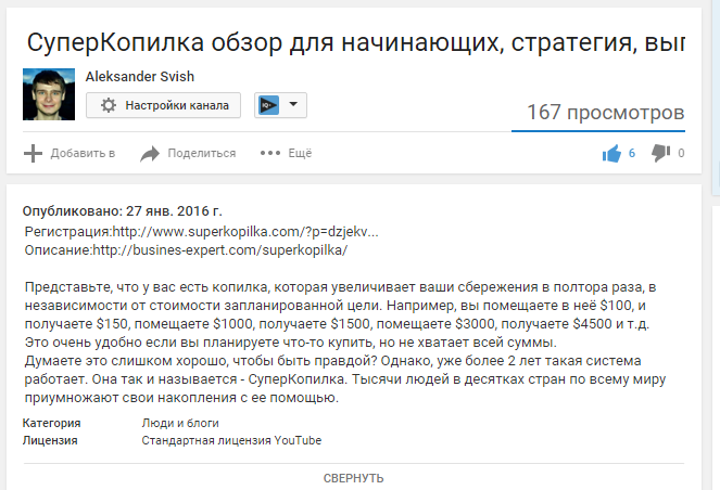 Описание под видео на YouTube