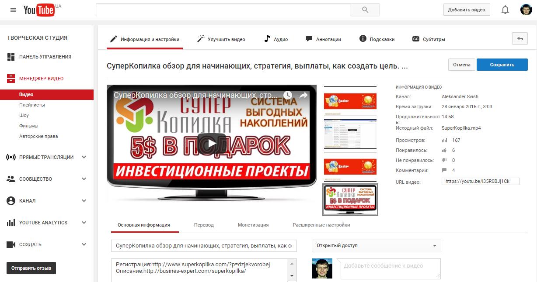 Оформление видео роликов на YouTube