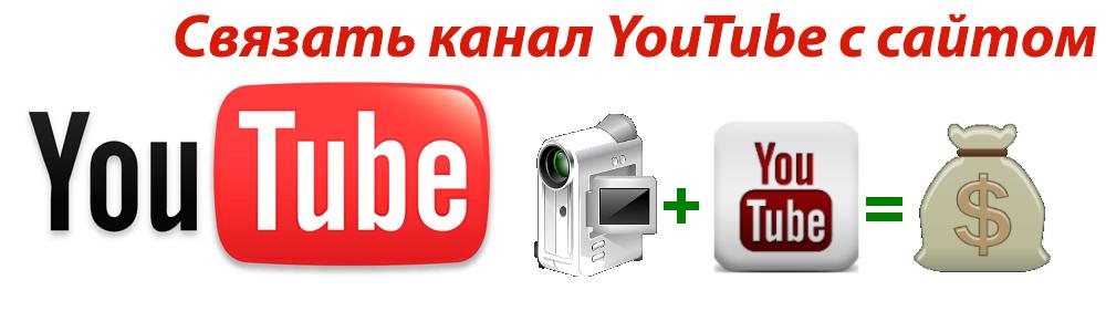 Связать канал YouTube с сайтом
