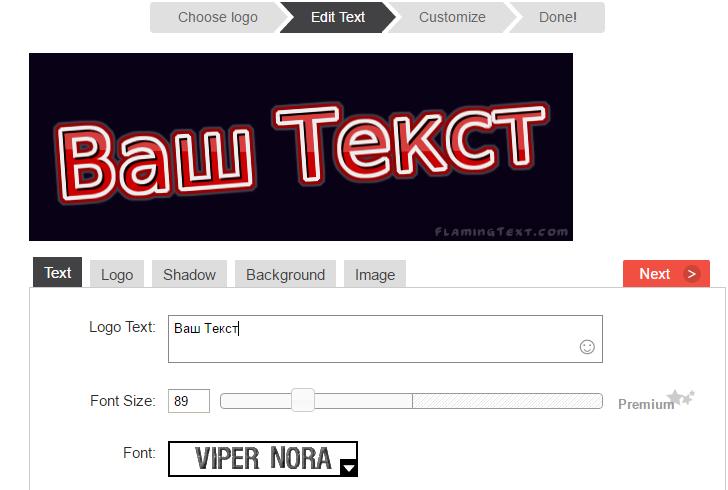 Создать логотип онлайн бесплатно