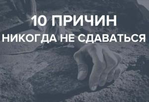 10 причин никогда не сдаваться