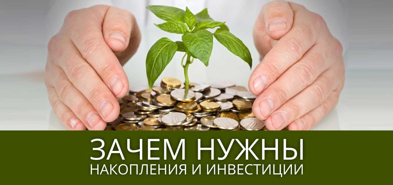 Вложение денег в интернете
