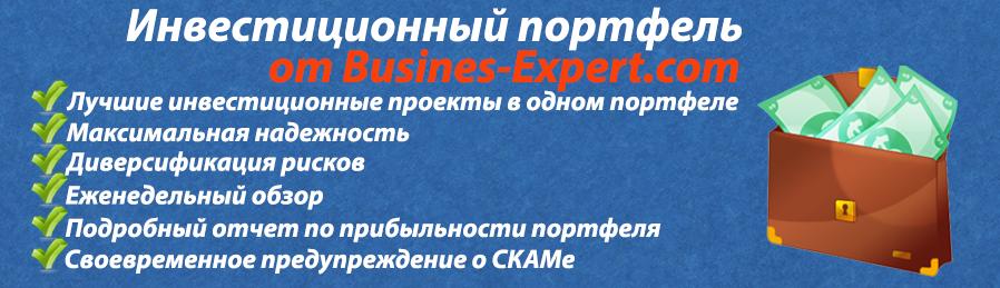 Инвестиционный портфель от Busines-Expert.com