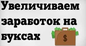 Способы повышения доходов на буксах