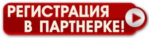 Партерка от рунеток