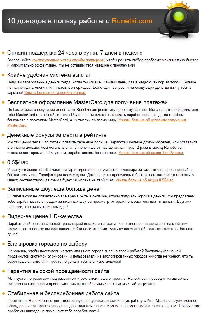 Работа веб моделью на Runetki.com