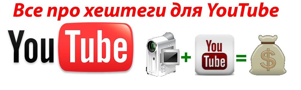 Все про хештеги для YouTube