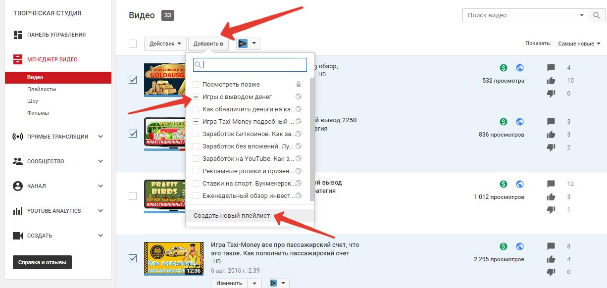 Добавить видео в плейлист через Менеджер видео