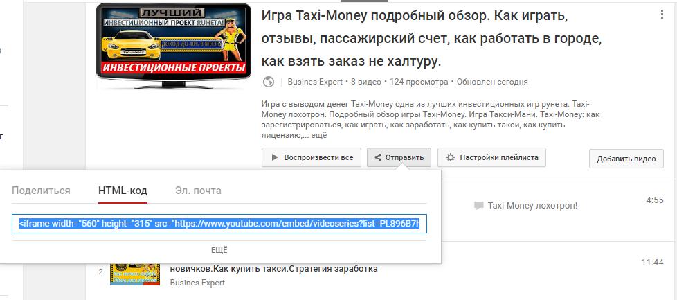 Как добавить YouTube плейлист на сайт