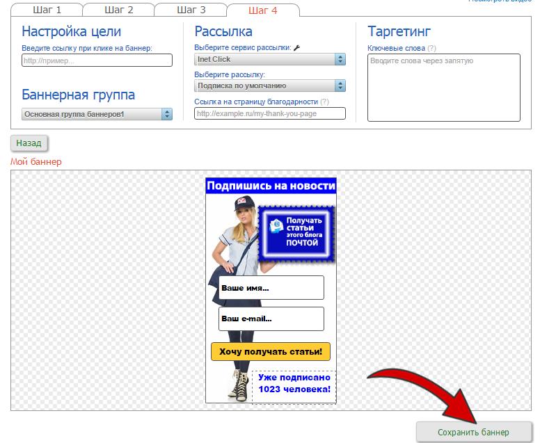 Как сделать форму подписки на сайт 410