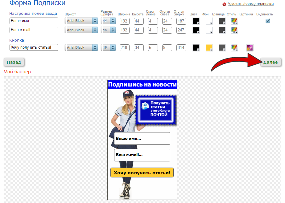 Как сделать форму подписки на сайт 150