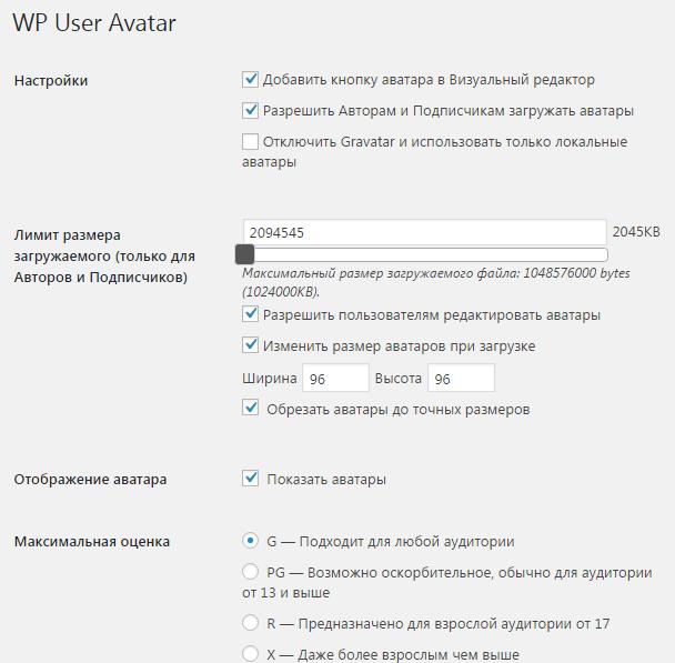 Как изменить аватары пользователей WordPress