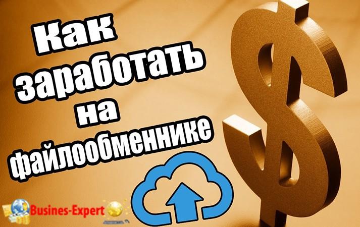 Как заработать деньги в интернете на файлообменнике
