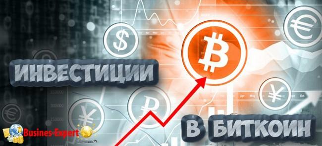как инвестировать в биткоин