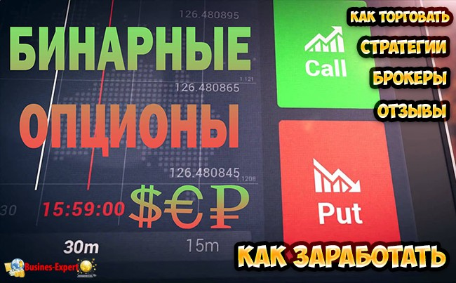 Бинарные опционы кто зарабатывает видео о торговле на бирже