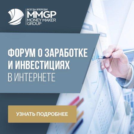 форумы о заработке и инвестициях в интернете