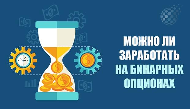 Как гарантированно зарабатывать на бинарных опционах курсы торговли на бирже для новичков бесплатно