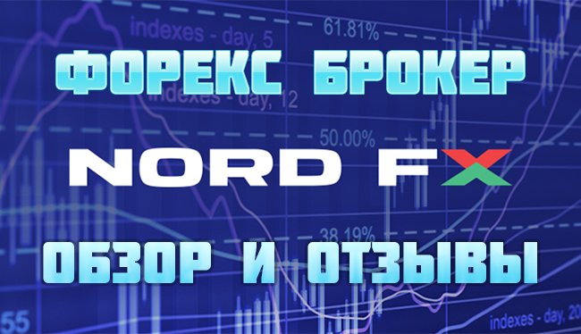 Отзыв о брокере Nord FX