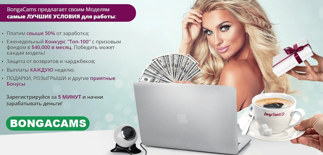 Заработать моделью онлайн в буинск узбекские девушки для работы