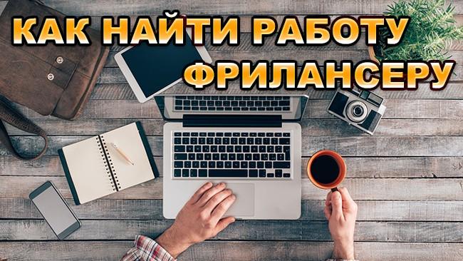 Работа фрилансером вакансии для новичков фриланс сайт без оплаты